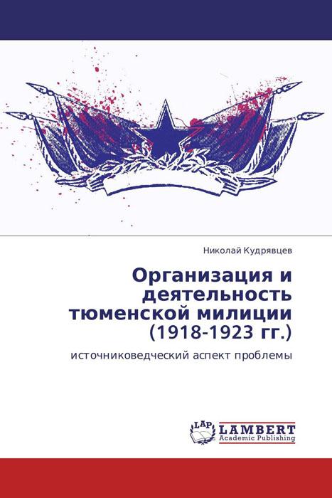 Организация и деятельность тюменской милиции (1918-1923 гг.) организация и деятельность тюменской милиции 1918 1923 гг