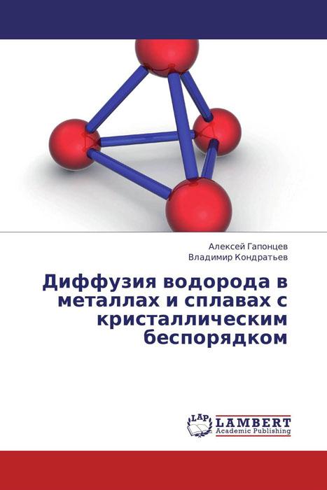 Диффузия водорода в металлах и сплавах с кристаллическим беспорядком