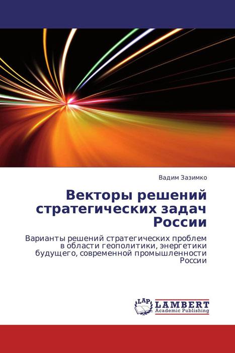 Векторы решений стратегических задач России препараты энергетики без рецепта