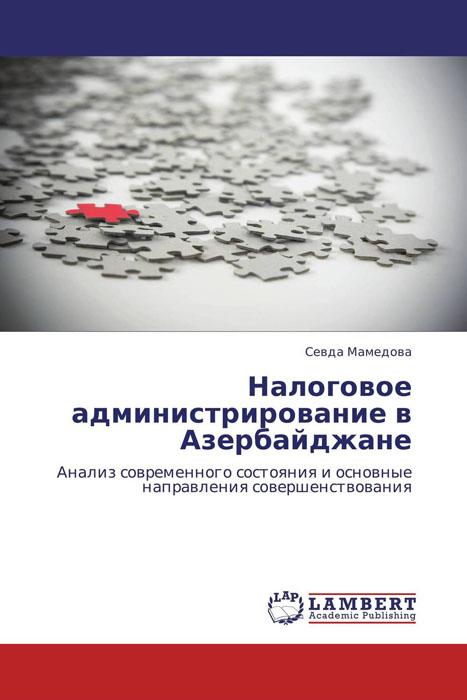 Налоговое администрирование в Азербайджане