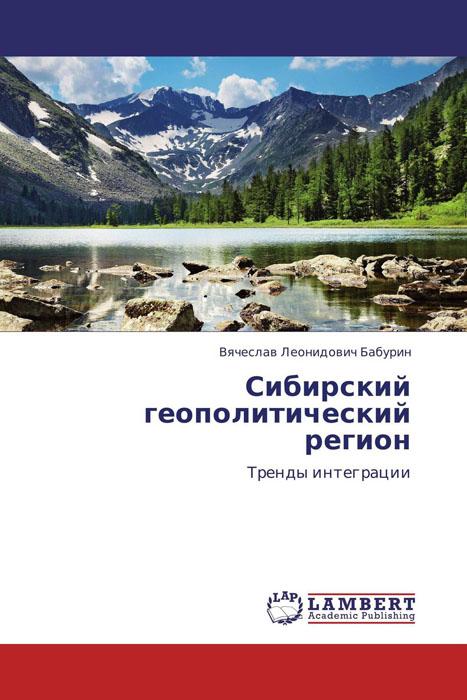 Сибирский геополитический регион купить временная регистрация через уфмс
