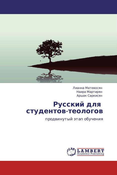 Русский для   студентов-теологов ю а кумбашева экономические и социальные проблемы современной россии учебник по русскому языку как иностранному