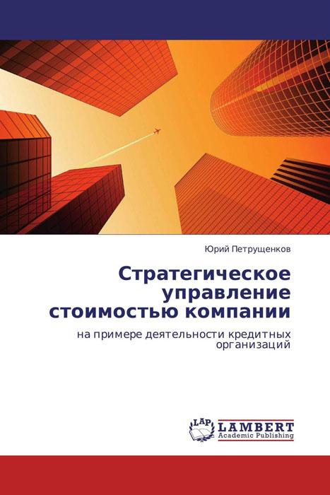 Стратегическое управление стоимостью компании