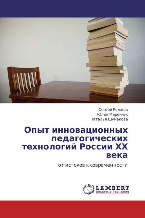 Опыт инновационных педагогических технологий России ХХ века российская эмигрантская история в шанхае в 20 40 годы 20 века