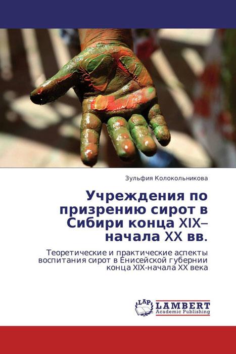 Учреждения по призрению сирот в Сибири конца XIX–начала XX вв. утерянные земли россии xix–xx вв
