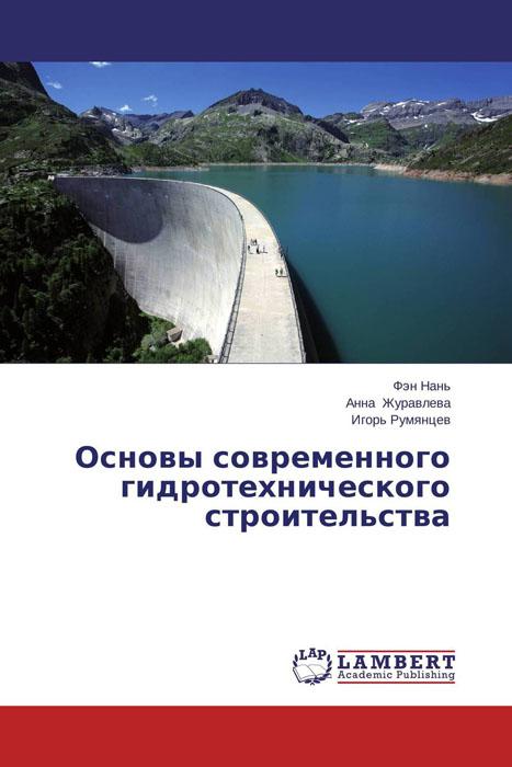 Основы современного гидротехнического строительства актерское мастерство первые уроки учебное пособие dvd