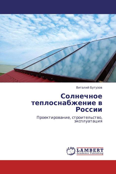 Солнечное теплоснабжение в России саженцы винограда форум продам краснодарский край