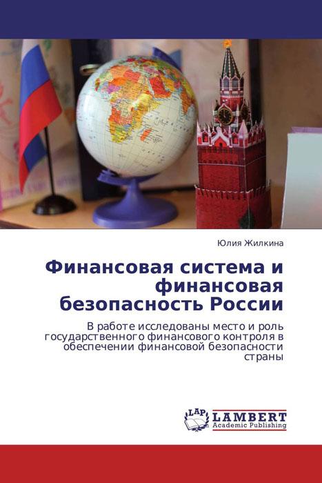 Финансовая система и финансовая безопасность России герасименко алексей финансовая отчетность