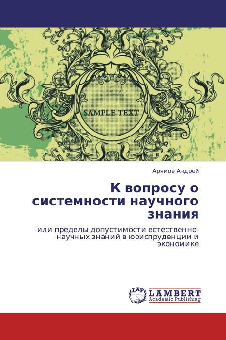 К вопросу о системности научного знания yfyjrthfvbre форсан в кировограде