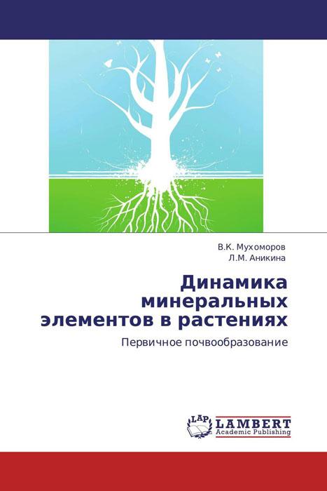 Zakazat.ru Динамика минеральных элементов в растениях
