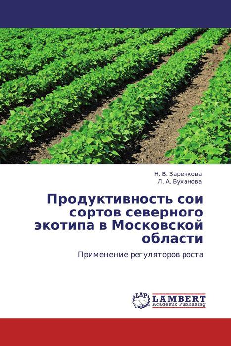 Продуктивность сои сортов северного экотипа в Московской области торф с доставкой в московской области