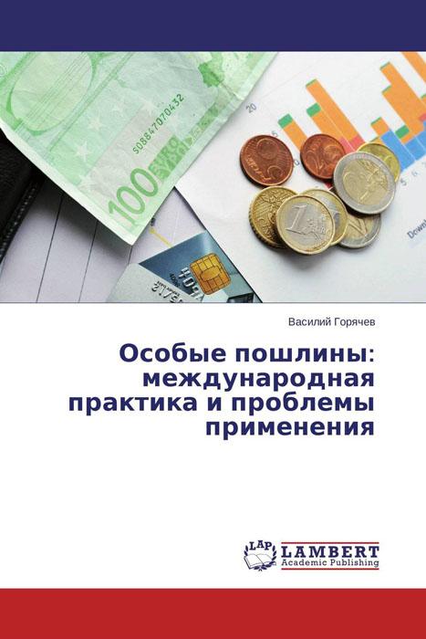 Особые пошлины: международная практика и проблемы применения право европейского союза учебное пособие
