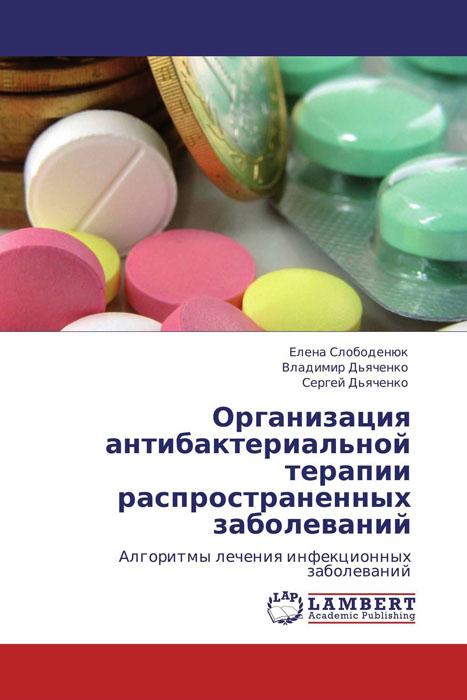 Организация антибактериальной терапии распространенных заболеваний