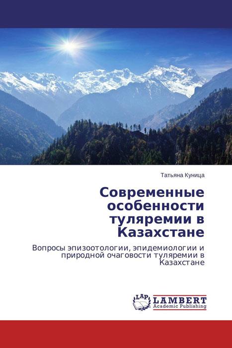 Современные особенности туляремии в Казахстане в казахстане мини клубни картофеля