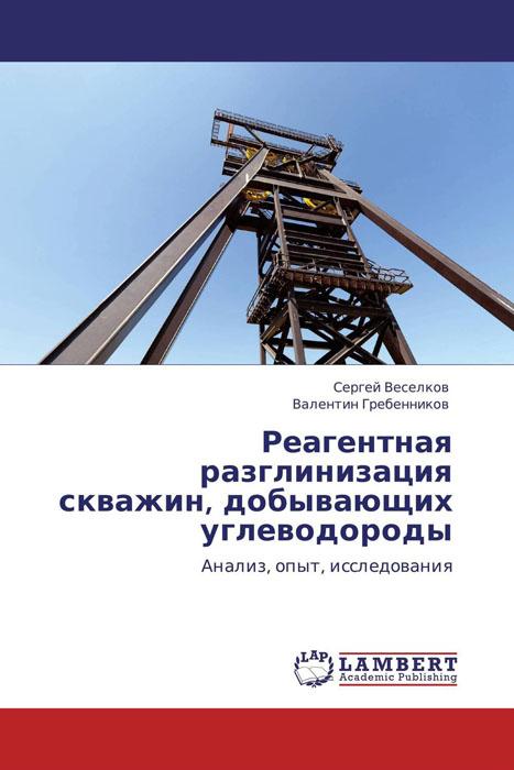 как бы говоря в книге Сергей Веселков und Валентин Гребенников