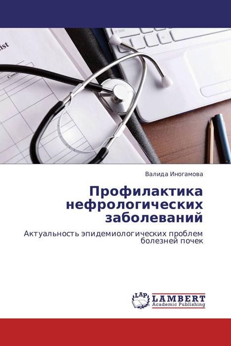 Профилактика нефрологических заболеваний людмила глазун елена полухина ультразвуковая диагностика заболеваний почек