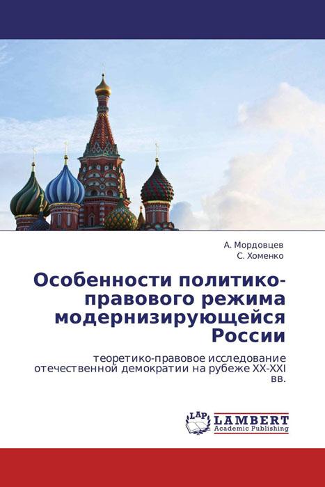 Особенности политико-правового режима модернизирующейся России объясняя политико режимные трансформации в постсоветских странах