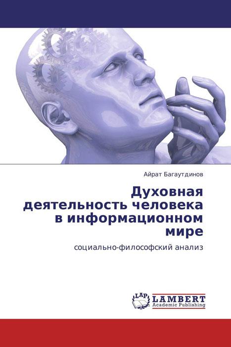 Духовная деятельность человека в информационном мире