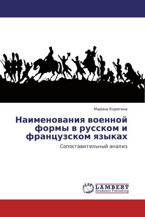 Наименования военной формы в русском и французском языках