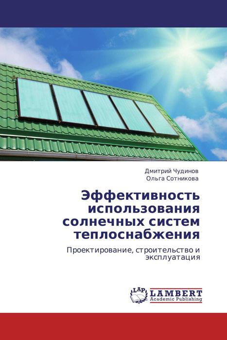 Эффективность использования солнечных систем теплоснабжения перспективы развития систем теплоснабжения в украине