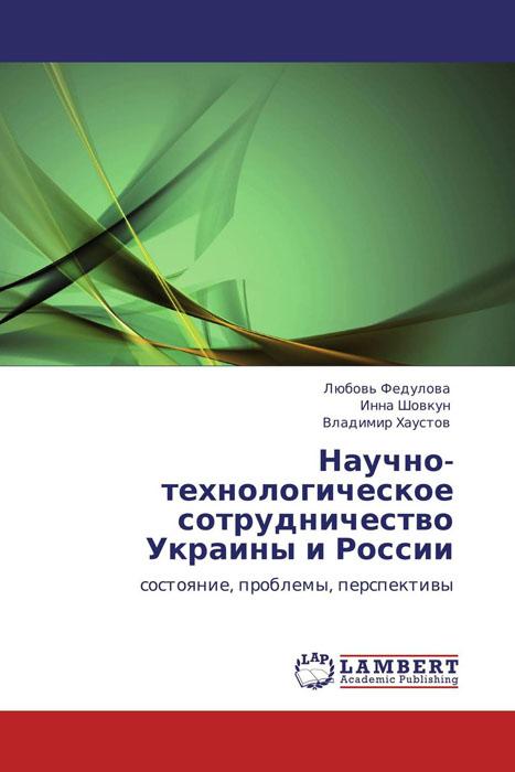 Научно-технологическое сотрудничество Украины и России рынок акций украины