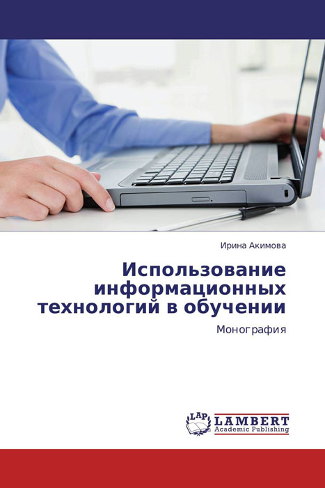 Использование информационных технологий в обучении кузнецов и дикуль и касьян уник методика леч позвоночника