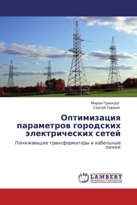 Оптимизация параметров городских электрических сетей с и малафеев надежность электроснабжения учебное пособие