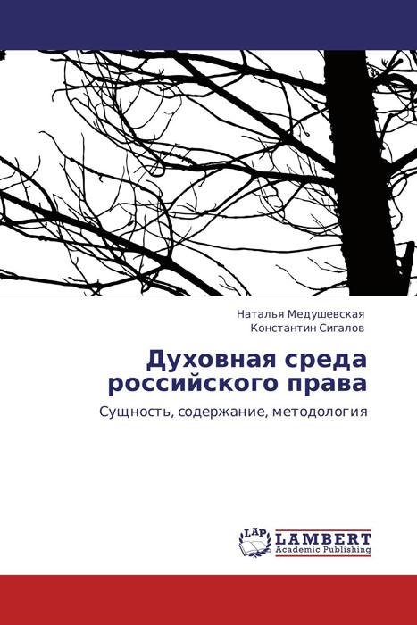 Духовная среда российского права соотношение права вто и национального права государств членов монография