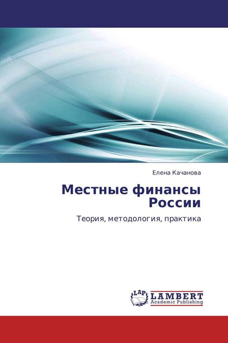Местные финансы России елена петровская теория образа