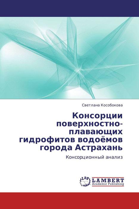 Консорции поверхностно-плавающих гидрофитов водоёмов города Астрахань ветрины эконом пнаели для промтоваров в астрахани и установить