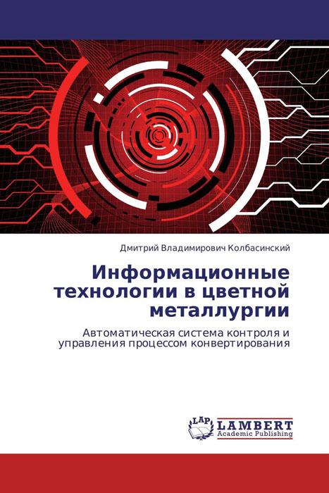 Информационные технологии в цветной металлургии