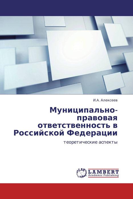Муниципально-правовая ответственность в Российской Федерации кодекс этики и служебного поведения государственных служащих рф и муниципальных служащих