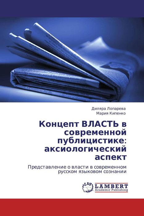 Концепт ВЛАСТЬ в современной публицистике: аксиологический аспект учредительная власть в современной украине