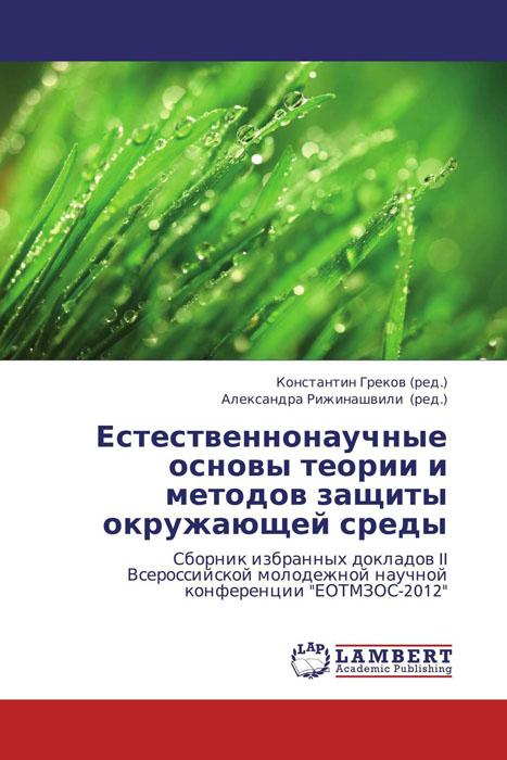 Естественнонаучные основы теории и методов защиты окружающей среды основы экологии и геоэкологии