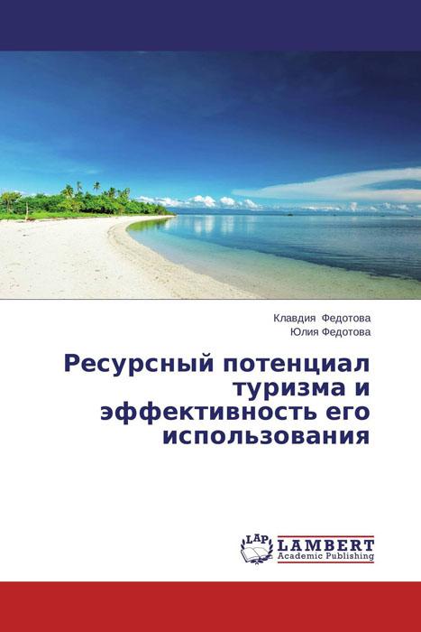 Ресурсный потенциал туризма и эффективность его использования автомобиль с пробегом москвич 2141 в краснодарском крае