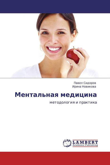 Ментальная медицина руководство к изучению судебной медицины