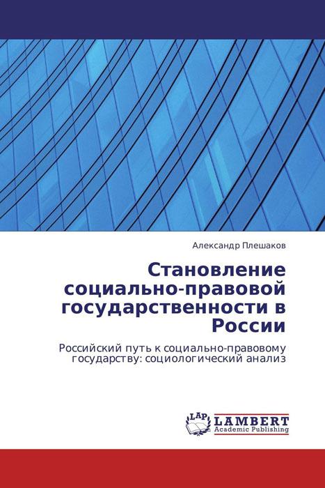 Становление социально-правовой государственности в России