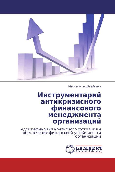 Инструментарий антикризисного финансового менеджмента организаций