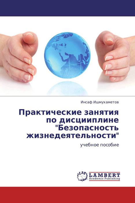 Практические занятия  по дисцииплине Безопасность жизнедеятельности личная безопасность в чрезвычайных ситуациях