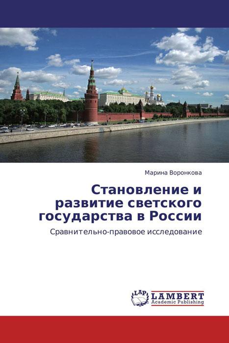 Становление и развитие светского государства в России ламборджини авентадор купить в россии