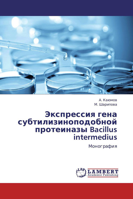 Экспрессия гена субтилизиноподобной протеиназы Bacillus intermedius василий шукшин гена пройдисвет