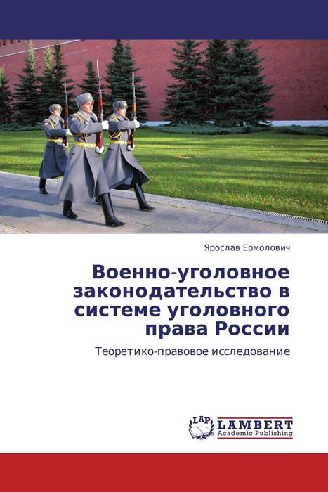 Военно-уголовное законодательство в системе уголовного права России статьи по методологии и толкованию уголовного права