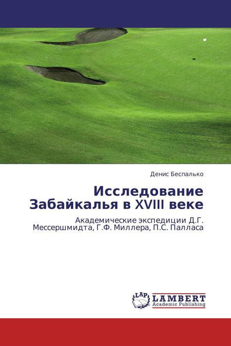 Исследование Забайкалья в XVIII веке сельское хозяйство в португалии бизнес
