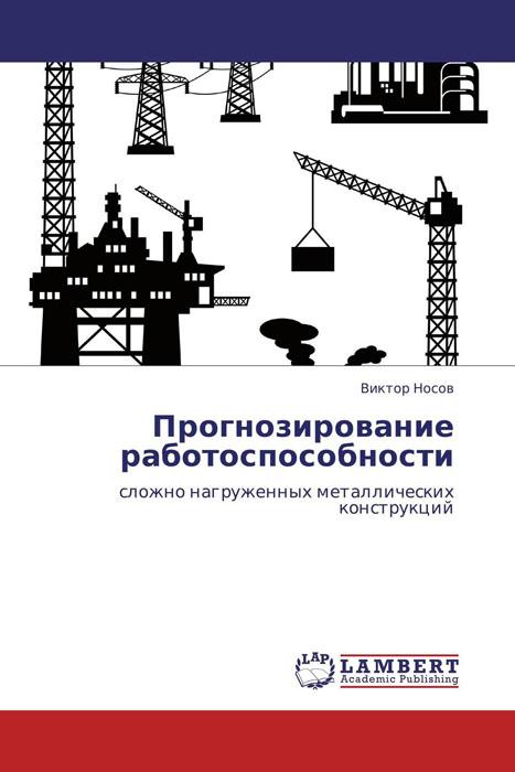Прогнозирование работоспособности в н галушкина технология производства сварных конструкций