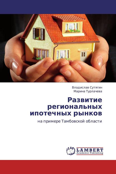Развитие региональных ипотечных рынков