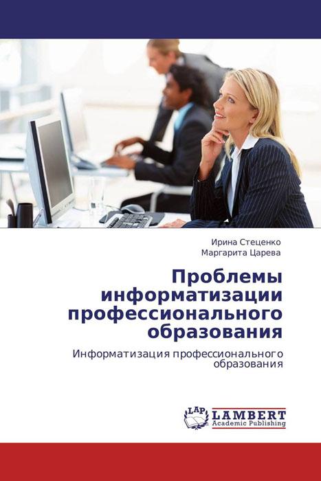 Проблемы информатизации профессионального образования