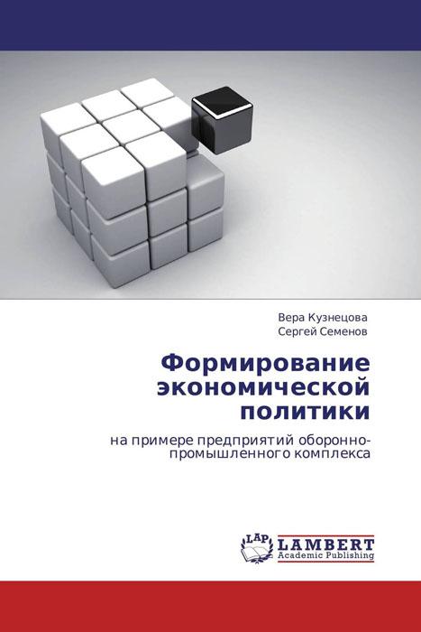 Формирование экономической политики