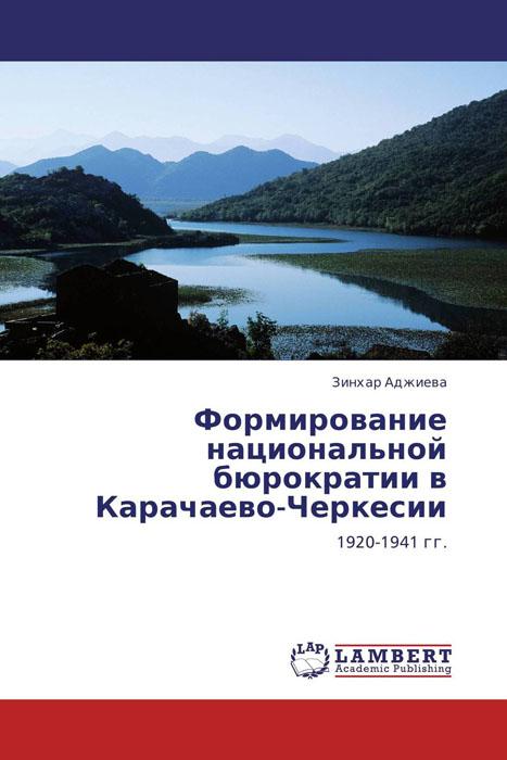 Zakazat.ru: Формирование национальной бюрократии в Карачаево-Черкесии