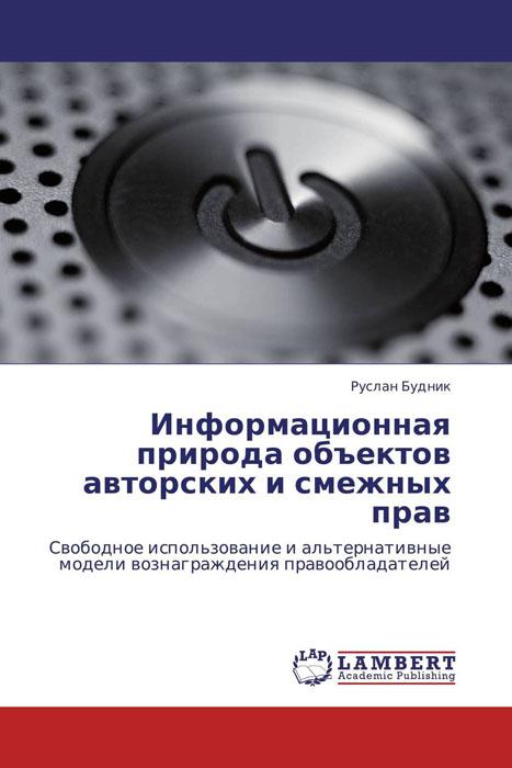 Информационная природа объектов авторских и смежных прав