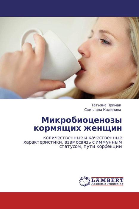 Микробиоценозы кормящих женщин
